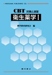 CBT対策と演習 衛生薬学I 6