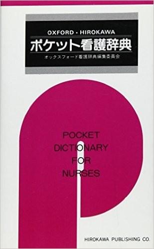 ポケット看護辞典 10