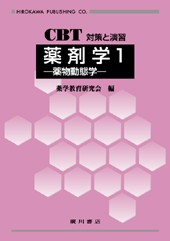 CBT対策と演習 薬剤学1 薬物動態学 21