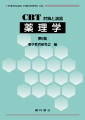 CBT対策と演習 薬理学[第2版] 23