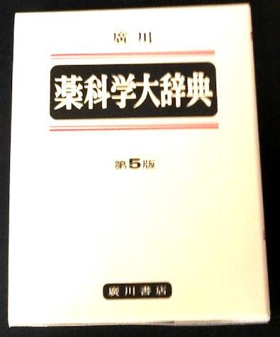 廣川 薬科学大辞典[第5 版] 16