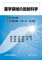 薬学領域の放射科学 60