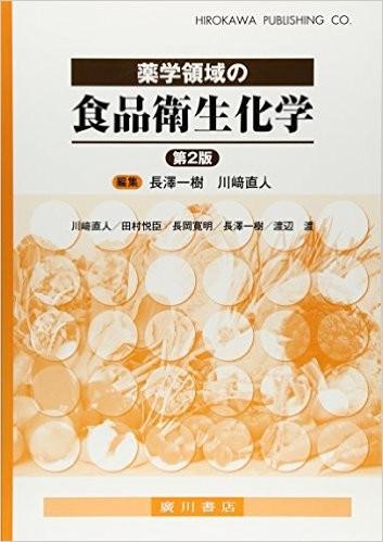 薬学領域の食品衛生化学[第2版] 72