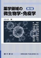 薬学領域の微生物学・免疫学[第2版] 69