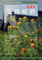 カラーグラフィック薬用植物[第4 版] 68