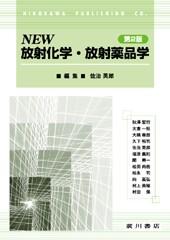 NEW放射化学・放射薬品学[第2 版] 105