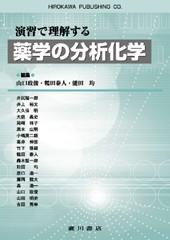 演習で理解する 薬学の分析化学 119