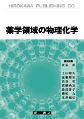 薬学領域の物理化学 109