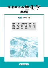 薬学領域の生化学[第2版] 133