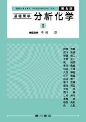 基礎薬学 分析化学〔II〕[第4版] 117