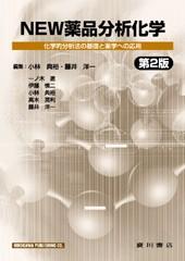 NEW薬品分析化学[第2 版] 124