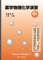 薬学物理化学演習[第3版] 110