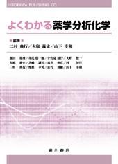 よくわかる薬学分析化学 121