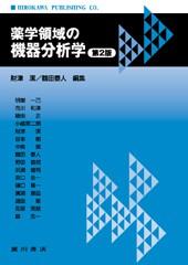 薬学領域の機器分析学[第2 版] 127