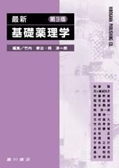 最新基礎薬理学[第3版] 179