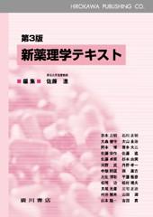 新薬理学テキスト[第3 版] 184