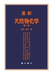 最新天然物化学[第2 版] 159