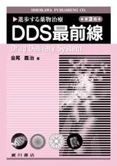 進歩する薬物治療 DDS最前線[第2版] 177