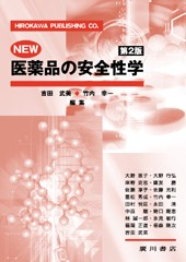 NEW 医薬品の安全性学[第2版] 190