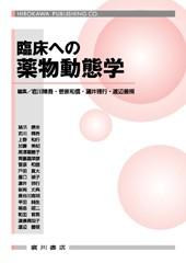 臨床への薬物動態学 199