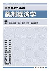 薬学生のための薬剤経済学 170