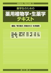 薬学生のための薬用植物学・生薬学テキスト 154