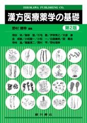 漢方医療薬学の基礎[第2 版] 162