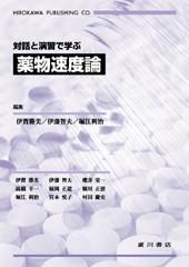 対話と演習で学ぶ 薬物速度論 198