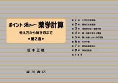 ポイントNEW 薬学計算[第2版] 167