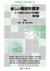 新しい機能形態学[第 3版] 147