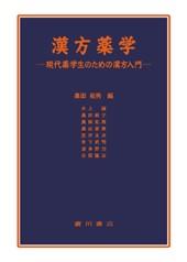 漢方薬学 -現代薬学生のための漢方入門 161
