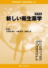 新しい衛生薬学[第7版] 207