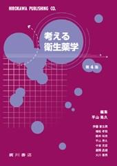考える衛生薬学 第4版 211