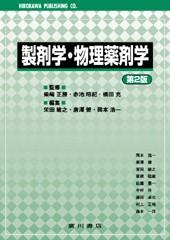 製剤学・物理薬剤学[第2 版] 257