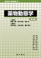 薬物動態学[第2 版] 258