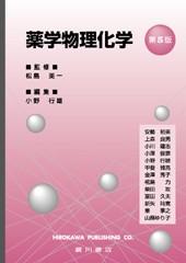 薬学物理化学[第5 版] 251