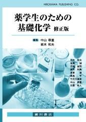 薬学生のための基礎化学[修正版] 446