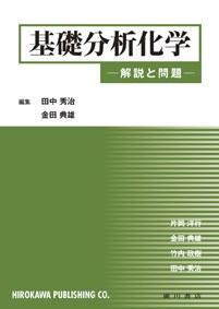 基礎分析化学 —解説と問題— 441
