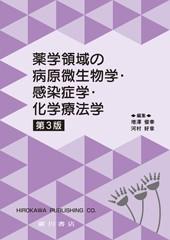 薬学領域の病原微生物学・感染症学・化学療法学 [第3版] 442