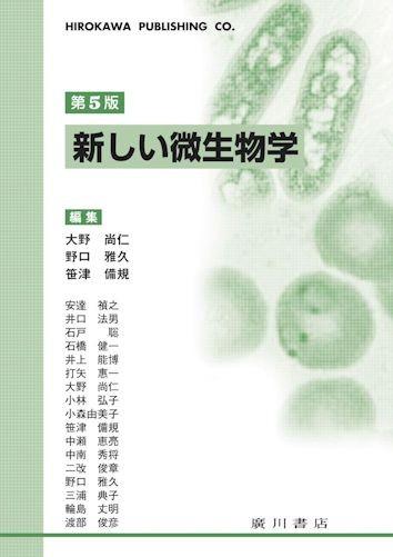 新しい微生物学[第5版] 443