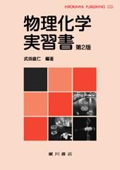 物理化学実習書[第2版] 445