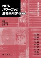 NEWパワーブック 生物薬剤学[第3版] 449