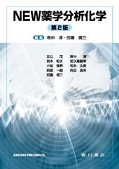 NEW薬学分析化学[第2版] 477
