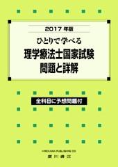 2017年版 ひとりで学べる 理学療法士国家試験・問題と詳解 539