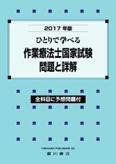 2017年版 ひとりで学べる 作業療法士国家試験・問題と詳解 541