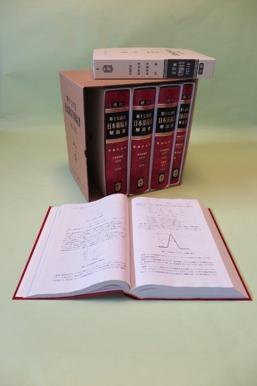 第十七改正日本薬局方解説書 机上版 538