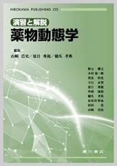 演習と解説 薬物動態学 542