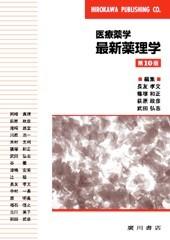 医療薬学最新薬理学[第10版] 543