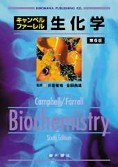キャンベル・ファーレル生化学[第6版] 130