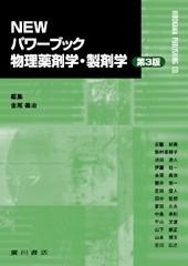 NEW パワーブック 物理薬剤学・製剤学 [第 3 版] 555
